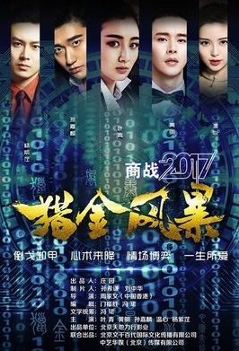 Hunting Gold Storm Poster, 猎金风暴 2018 Chinese TV drama series