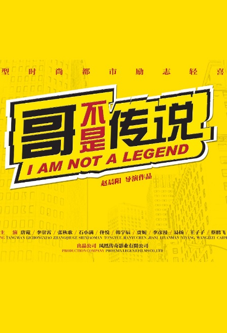 I Am Not a Legend Poster, 哥不是传说 2018 Chinese TV drama series