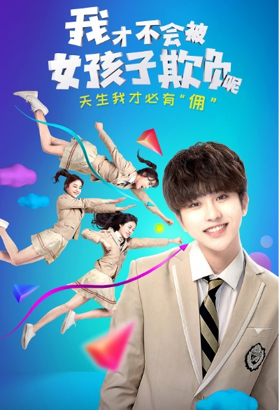 I Won't Be Bullied by Girls Poster, 我才不会被女孩子欺负呢 2018 Chinese TV drama series