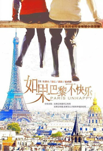 If Paris Downcast Poster, 如若巴黎不快乐 2018 Chinese TV drama series