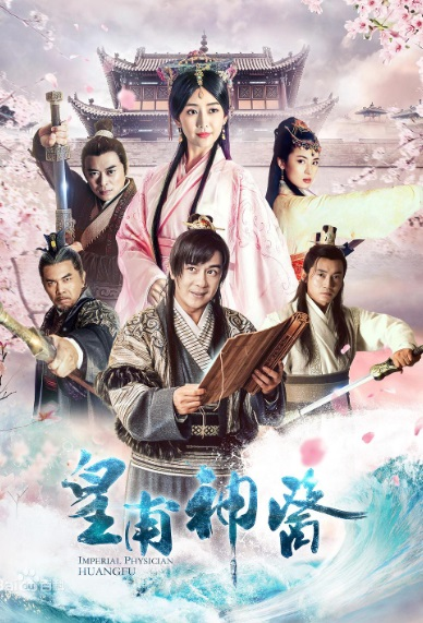 Imperial Physician Huangfu Poster, 皇甫神医 2018 Chinese TV drama series