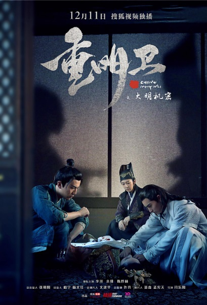 Important Ming Guard Poster, 重明卫:大明机密 2018 Chinese TV drama series
