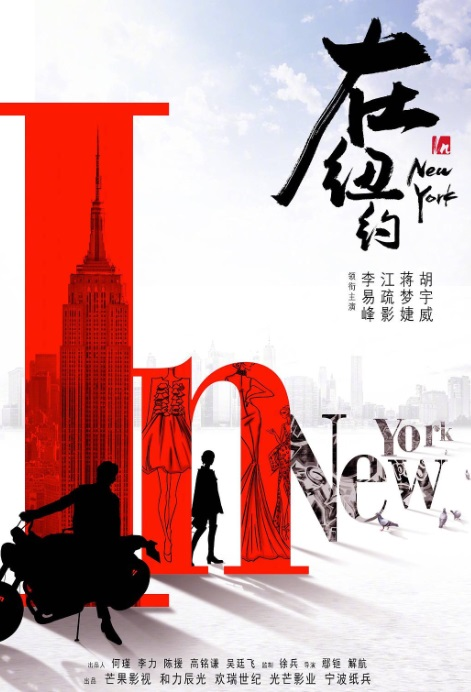 In New York Poster,  在纽约 2018 Chinese TV drama series