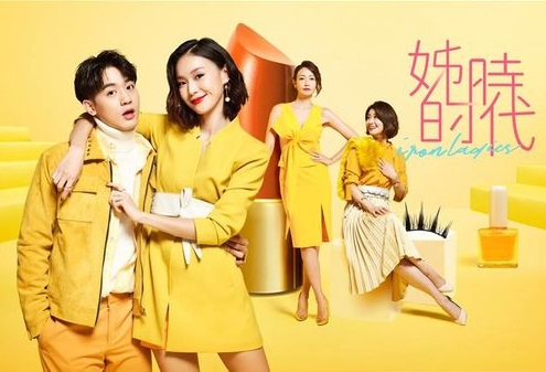 Iron Ladies Poster, 姊的時代 2018 Chinese TV drama series