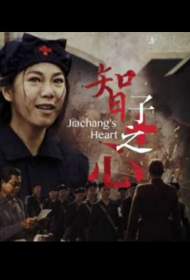 Jiachang's Heart Poster, 智子之心 2018 Taiwan TV drama series