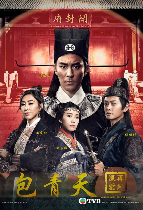 Justice Bao: The First Year Poster, 2018 Hong Kong TV drama series
