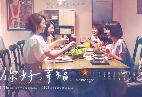 Kira Kira in the Life Poster, 你好,幸福 2018 Chinese TV drama series