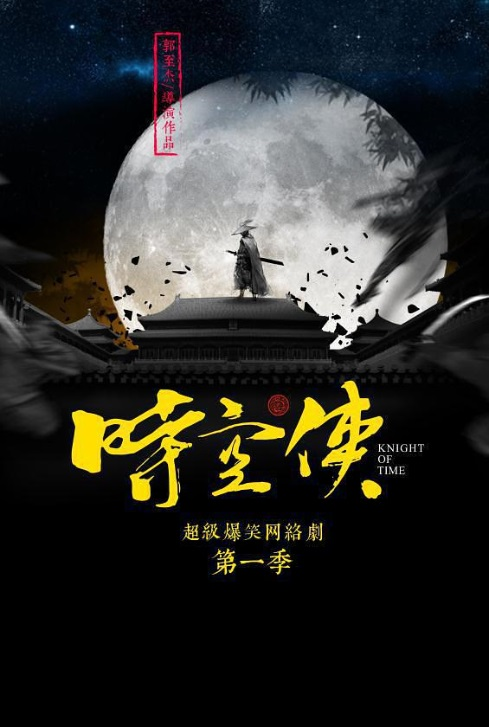 Knight of Time Poster, 时空侠 2018 Chinese TV drama series