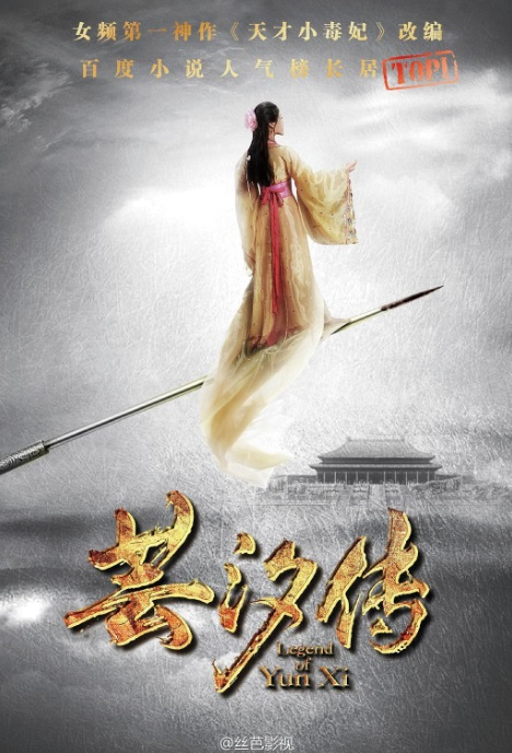 Legend of Yunxi Poster,  芸汐传 2018 Chinese TV drama series