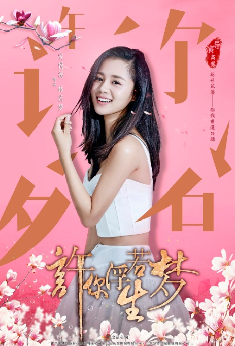Let You Float Like a Dream Poster, 2018 Chinese TV drama series