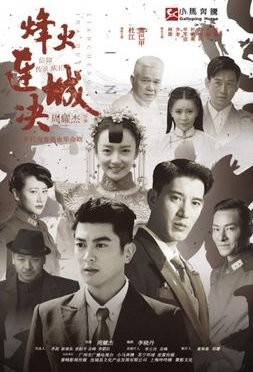 Liancheng in a Duel Poster, 烽火连城决 2018 Chinese TV drama series