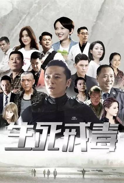 Life and Death Detoxification Poster, 生死戒毒 2018 Chinese TV drama series