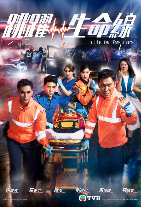 Life on the Line Poster, 跳躍生命線 2018 Chinese TV drama series