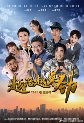 Live More and More Energetic Poster, 越活越来劲 2018 Chinese TV drama series