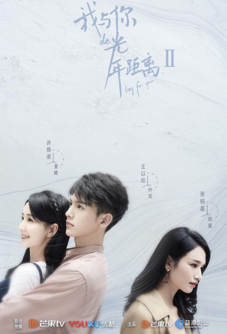 Long for You 2 Poster, 我与你的光年距离Ⅱ 2018 Chinese TV drama series