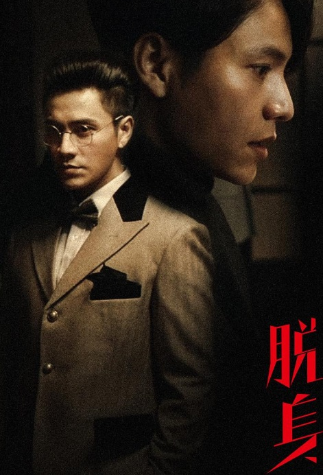 Lost in 1949 Poster, 脱身 2018 Chinese TV drama series