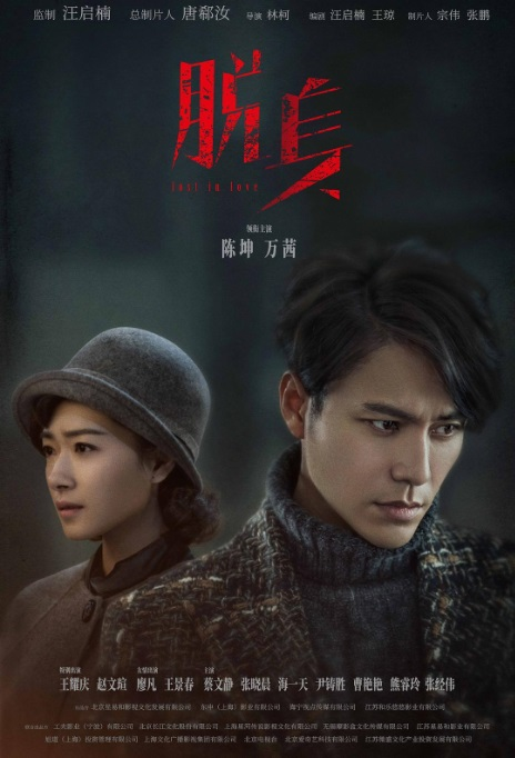 Lost in Love Poster, 脱身 2018 Chinese TV drama series