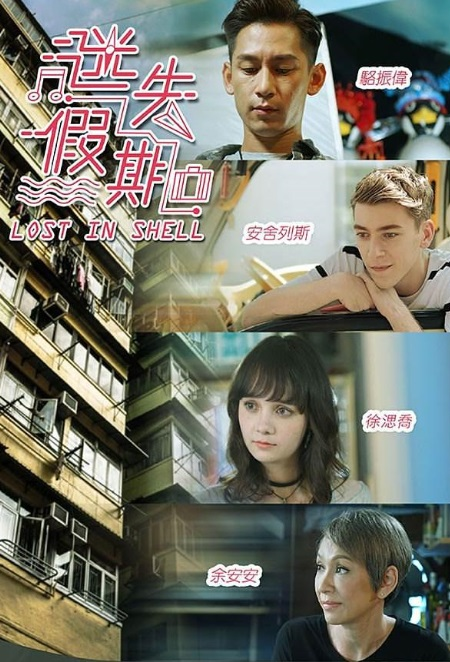 Lost in Shell Poster, 迷失假期 2018 Chinese TV drama series