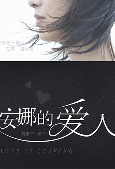Love Is Leaving Poster, 安娜的爱人 2018 Chinese TV drama series