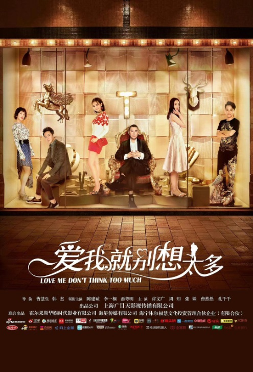 Love Me Don't Think Too Much Poster, 爱我就别想太多 2018 Chinese TV drama series