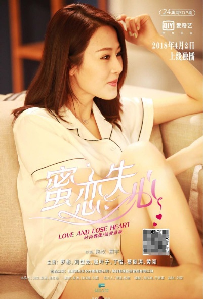 Love and Lose Heart Poster, 蜜恋失心 2018 Chinese TV drama series