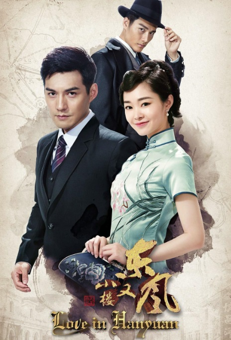 Love in Hanyuan Poster,  小楼又东风 2018 Chinese TV drama series