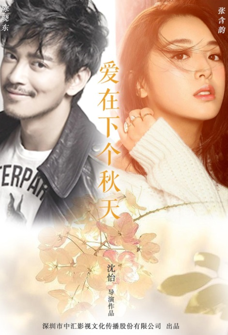 Love in the Next Autumn Poster, 爱在下个秋天 2018 Chinese TV drama series