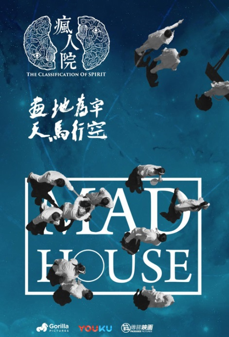 Mad House Poster, 疯人院2018 Chinese TV drama series