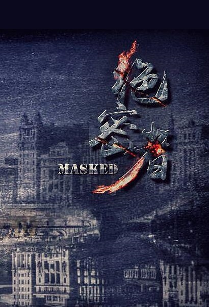 Masked Poster, 2018 Chinese TV drama series