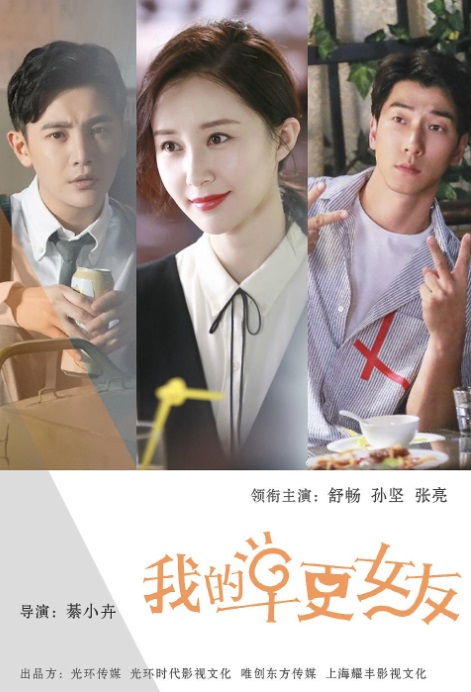 Meet Miss Anxiety Poster, 我的早更女友 2018 Chinese TV drama series