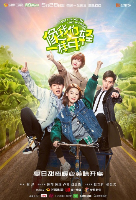Meet in Youth, Love in Foods Poster, 像我们一样年轻 2018 Chinese TV drama series