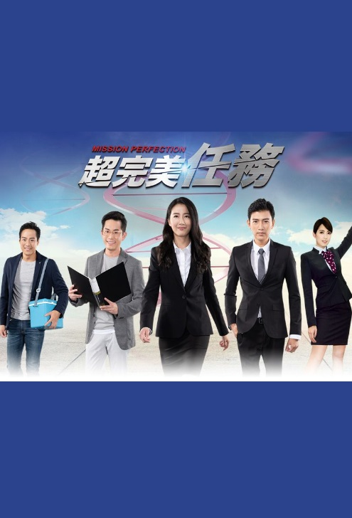 Mission Perfection Poster, 超完美任務 2018 Chinese TV drama series