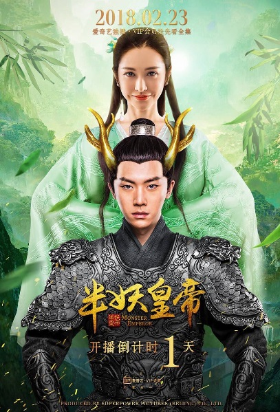 Monster Emperor Poster, 半妖皇帝 2018 Chinese TV drama series