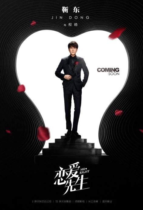 Mr. Right Poster, 恋爱先生 2018 Chinese TV drama series