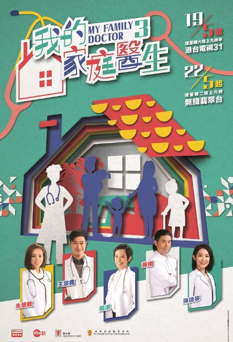 My Family Doctor 3 Poster, 我的家庭醫生3 2018 Chinese TV drama series