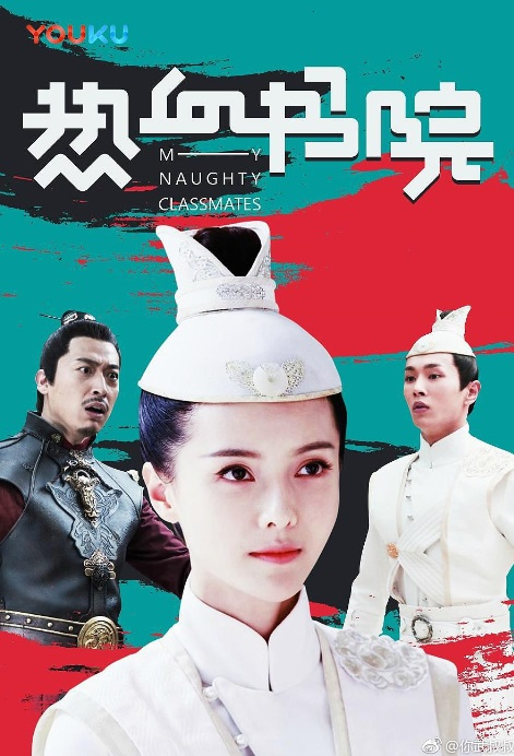 My Naughty Classmates Poster, 热血学园 2018 Chinese TV drama series