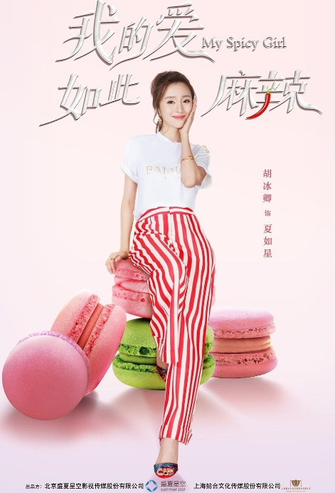 My Spicy Girl Poster, 我的爱如此麻辣 2018 Chinese TV drama series