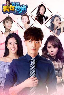 My Teacher Beauty 2 Poster, 我的美女老师第二季 2018 Chinese TV drama series