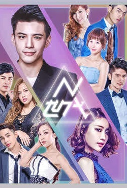 N Generations Poster, N世代 2018 Chinese TV drama series
