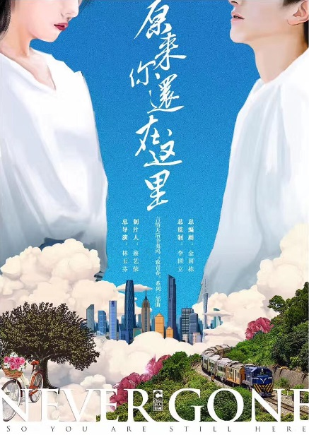Never Gone Poster,  原来你还在这里  2018 Chinese TV drama series