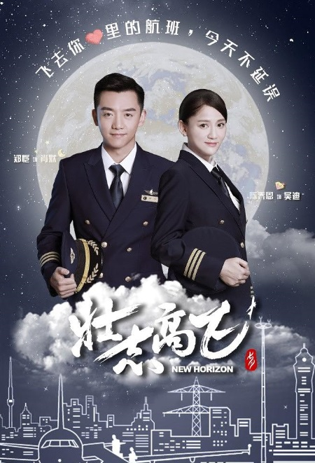 New Horizon Poster, 2018 Chinese TV drama series