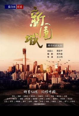 New Siege Poster, 新围城  2018 Chinese TV drama series