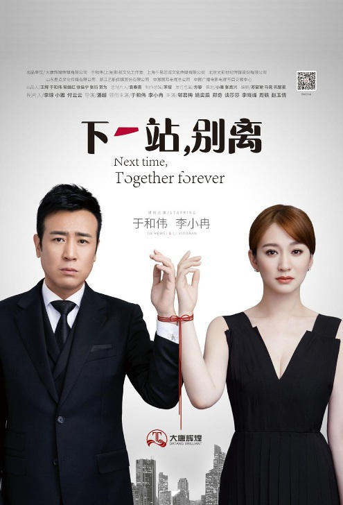 Next Time, Together Forever Poster, 下一站,别离 2018 Chinese TV drama series
