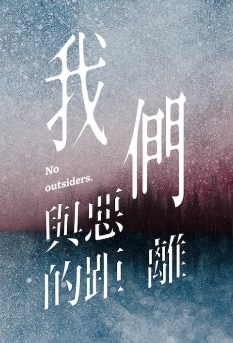 No Outsiders Poster, 我們與惡的距離 2018 Taiwan TV drama series