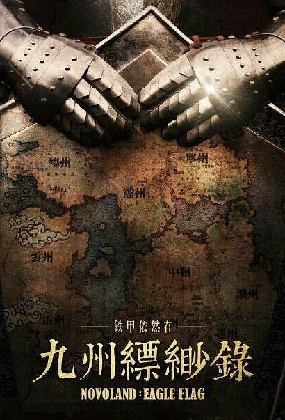 Novoland: Eagle Flag Poster, 九州缥缈录 2018 Chinese TV drama series
