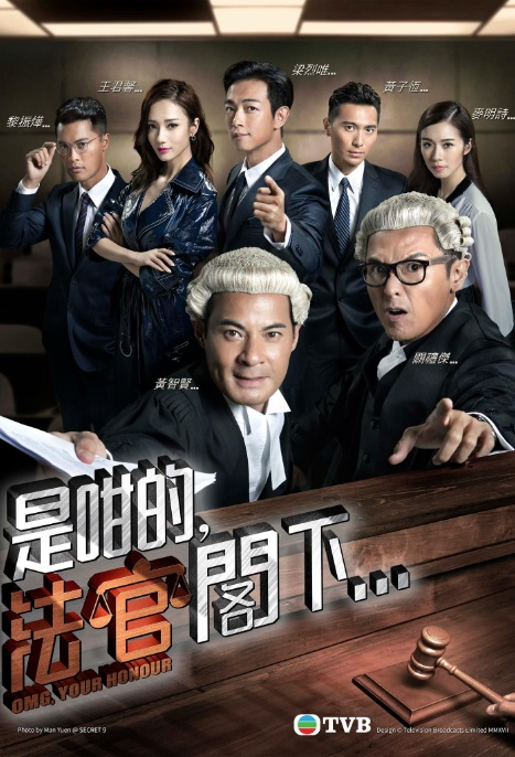 OMG, Your Honour Poster, 是咁的,法官閣下… 2018 Hong Kong Comedy TV Series