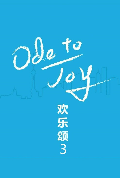 Ode to Joy 3 Poster, 欢乐颂3 2018 Chinese TV drama series