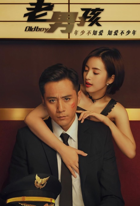 Old Boy Poster, 老男孩 2018 Chinese TV drama series
