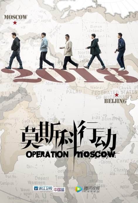 Operation Moscow Poster, 莫斯科行动 2018 Chinese TV drama series
