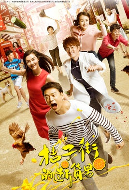 Orange Street's Out of Stock Man Poster, 桔子街的断货男 2018 Chinese TV drama series